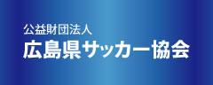 公益財団法人 広島サッカー協会