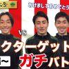 【1/1(金)YouTube更新!】「〜お正月特大号〜キックターゲットガチバトル(前編)」!