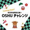 年末年始特別企画「OSHUチャレンジ」!!