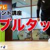 4/15(金)NEW YouTube!
