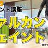 7/23(金) NEW YouTube!