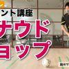 10/1(金)NEW YouTube!